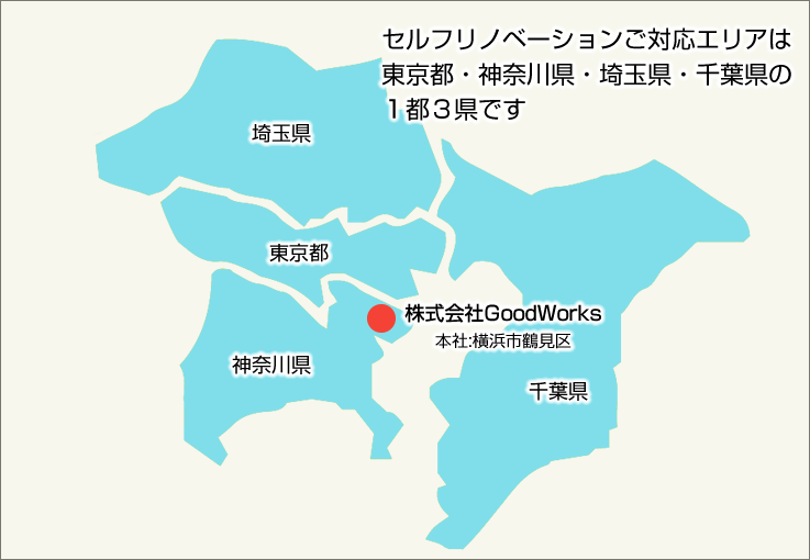 リノベーション対応エリアは東京都・神奈川県・埼玉県・千葉県の1都3県